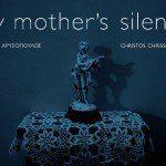 My mother's silence στην Άμφισσα